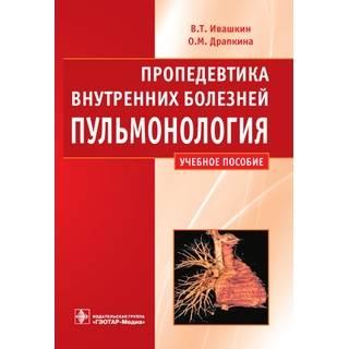 Пропедевтика внутренних болезней. Пульмонология Ивашкин В.Т. 2011 г. (Гэотар)