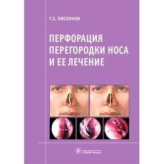 Перфорация перегородки носа и ее лечение Пискунов Г.З. 2016 г. (Гэотар)