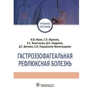 Гастроэзофагеальная рефлюксная болезнь : учебное пособие И. В. Маев 2019 г. (Гэотар)