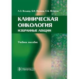 Клиническая онкология. Избранные лекции Вельшер Л.З. 2014 г. (Гэотар)