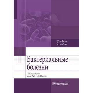 Бактериальные болезни: учебное пособие под ред. Н. Д. Ющука 2016 г. (Гэотар)