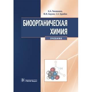 Биоорганическая химия Тюкавкина Н.А. 2016 г. (Гэотар)