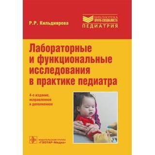 Лабораторные и функциональные исследования в практике педиатра— 4-е изд., Р. Р. Кильдиярова 2017 г. (Гэотар)