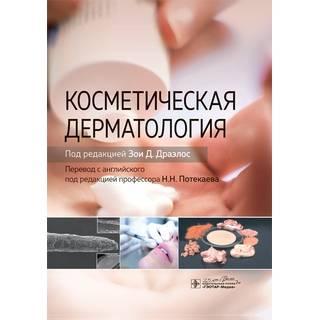 Косметическая дерматология под ред. Зои Д. Драэлос 2020 г. (Гэотар)