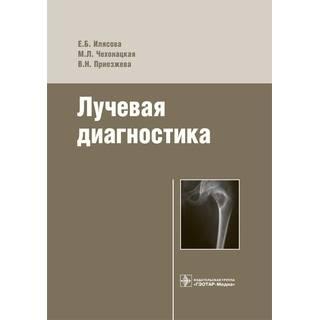 Лучевая диагностика Илясова Е.Б. 2016 г. (Гэотар)
