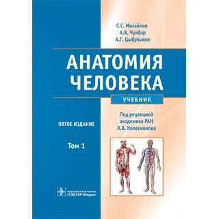 Анатомия человека +CD : учебник : в 2 т. 5-е изд. Т. 1. С. С. Михайлов 2018 г. (Гэотар)
