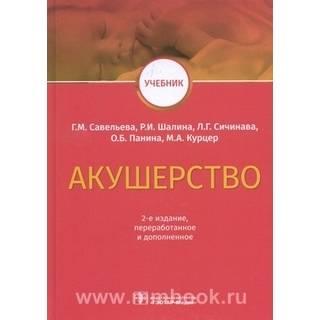Акушерство : учебник . 2-е изд. Г. М. Савельева 2019 г. (Гэотар)
