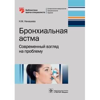 Бронхиальная астма. Современный взгляд на проблему (Серия «Библиотека врача-специалиста») Н. М. Ненашева 2018 г. (Гэотар)