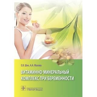 Витаминно-минеральный комплекс при беременности Ших Е.В. Абрамова А.А. 2016 г. (Гэотар)