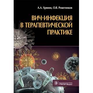 ВИЧ-инфекция в терапевтической практике А. А. Хрянин 2018 г. (Гэотар)
