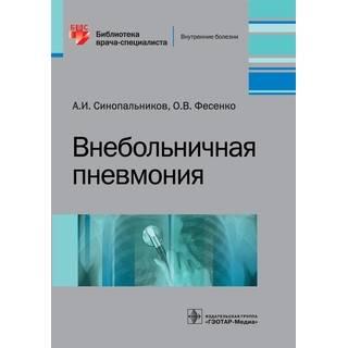 Внебольничная пневмония (Серия «Библиотека врача-специалиста») А. И. Синопальников 2017 г. (Гэотар)