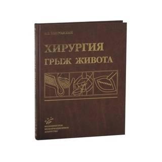 Хирургия грыж живота Жебровский В.В. 2005 г. (МИА)