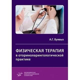 Физическая терапия в оториноларингологической практике : Практическое руководство Буявых А.Г. 2019 г. (МИА)