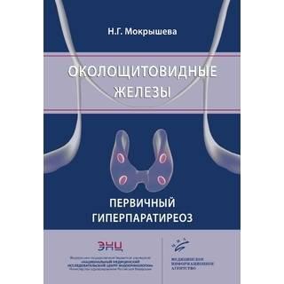 Околощитовидные железы. Первичный гиперпаратиреоз. Мокрышева Н.Г. 2019 г. (МИА)