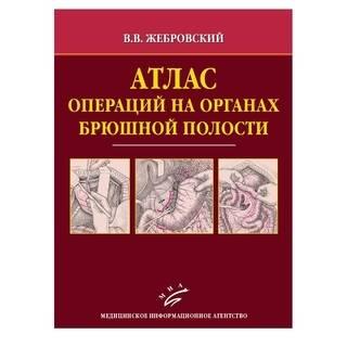 Атлас операций на органах брюшной полости Жебровский В.В. 2009 г. (МИА)