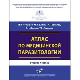 Атлас по медицинской паразитологии : Учебное пособие Чебышев Н.В. 2020 г. (МИА)