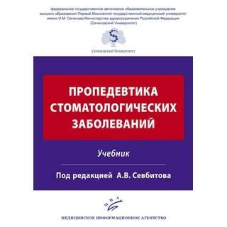 Пропедевтика стоматологических заболеваний: Учебник Севбитов А.В. 2018 г. (МИА)