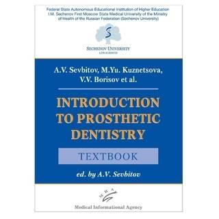 Introduction to prosthetic dentistry : Textbook Севбитов А.В. 2020 г. (МИА)