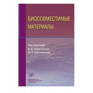 Биосовместимые материалы: Учебное пособие Севастьянов В.И. 2011 г. (МИА)