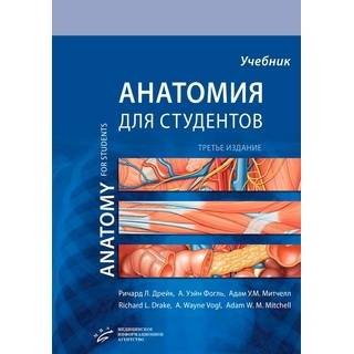 Анатомия Грея для студентов : Учебник Ричард Л. Дрейк 2020 г. (МИА)