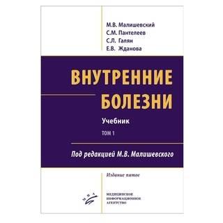 Внутренние болезни : Учебник Изд. 5-е комплект в 2-х томах. Малишевский М.В. 2020 г. (МИА)
