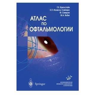 Атлас по офтальмологии Учебник, Гриф УМО Криглстайн Г.К. 2009 г. (МИА)