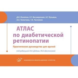 Атлас по диабетической ретинопатии: Практическое руководство для врачей Липатов Д.В. 2017 г. (МИА)