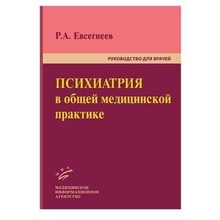 Психиатрия в общей медицинской практике: Руководство для врачей. Евсегнеев Р.А. 2010 г. (МИА)