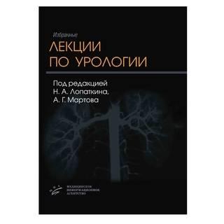 Избранные лекции по урологии Лопаткин А.Г. 2008 г. (МИА)