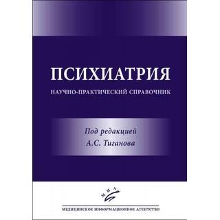 Психиатрия: Научно-практический справочник Тиганов А.С. 2016 г. (МИА)