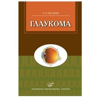 Глаукома. 2-е изд., Нестеров А.П. 2014 г. (МИА)