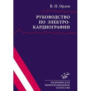 Руководство по электрокардиографии ЭКГ Орлов 2020 г. (МИА)