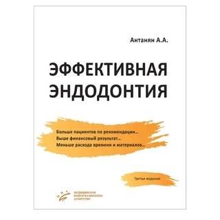 Эффективная эндодонтия 3-е изд. Антанян А.А. 2020 г. (МИА)