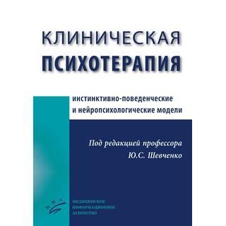 Клиническая психотерапия (инстинктивно-поведенческие и нейропсихологические модели Шевченко Ю.С. 2018 г. (МИА)