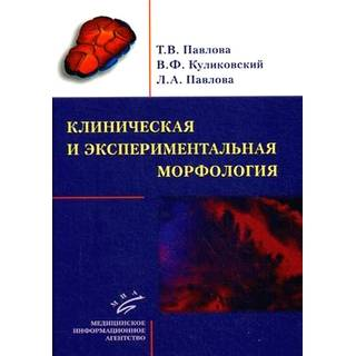 Клиническая и экспериментальная морфология Павлова Т.В. 2016 г. (МИА)