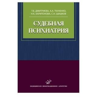 Судебная психиатрия Дмитриева Т.Б Ткаченко А.А. 2008 г. (МИА)
