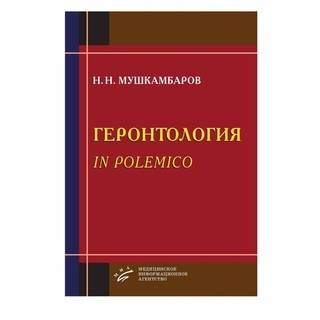 Геронтология in polemico (иллюстрации) Мушкамбаров Н.Н. 2011 г. (МИА)