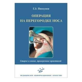 Операция на перегородке носа. Старое и новое, проверенное практикой Пискунов Г.З. 2019 г. (МИА)