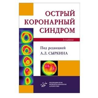 Острый коронарный синдром Под ред. А.Л. Сыркина. 2-е изд., и Сыркин А.Л. 2019 г. (МИА)