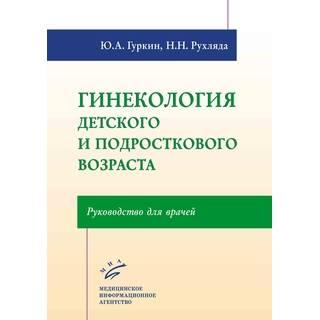 Гинекология детского и подросткового возраста: Руководство для врачей Гуркин Ю.А. 2019 г. (МИА)