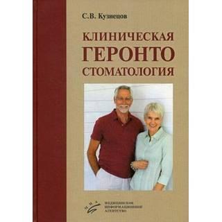 Клиническая геронтостоматология Кузнецов С.В. 2013 г. (МИА)