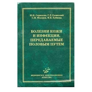 Болезни кожи и инфекции, передаваемые половым путем Скрипкин Ю.К. 2006 г. (МИА)