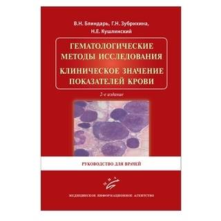 Гематологические методы исследования. Клиническое значение показателей крови : Руководство для врачей 2-е изд Блиндарь В.Н. 2020 г. (МИА)