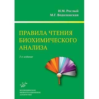 Правила чтения биохимического анализа : Руководство для врача 3-е изд. Рослый И.М. 2020 г. (МИА)