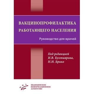 Вакцинопрофилактика работающего населения : Руководство для врачей Брико Н.И. 2019 г. (МИА)