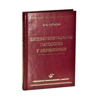 Экстрагенитальная патология у беременных: Руководство для врачей. Соколова М.Ю. 2011 г. (МИА)
