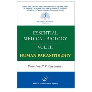 Essential medical biology. Vol. III. Human Parasitology ed. by N.V. Chebyshev. Чебышев Н.В. 2020 г. (МИА)