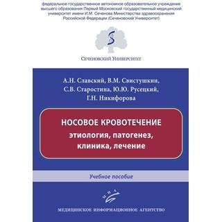 Носовое кровотечение: этиология, патогенез, клиника, лечение : Учебное пособие Славский А.Н. 2019 г. (МИА)