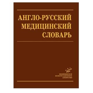 Англо-Русский Медицинский Словарь Марковина И.Ю. 2008 г. (МИА)