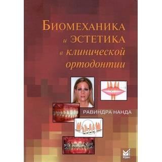 Биомеханика и эстетика в клинической ортодонтии Нанда Р. 2016 г. (МЕДпресс)